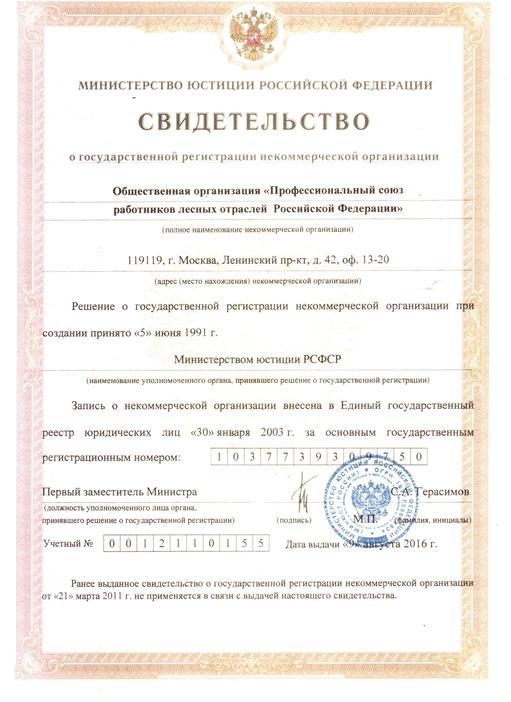 Больничный лист с подтверждением в Москве Войковский